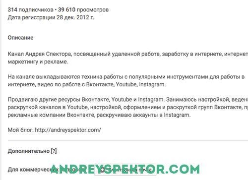 opisanie_kanala_youtube.jpg