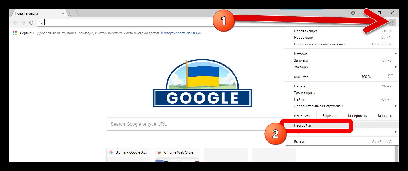 otkryvaem-nastrojki-google-chrome.png
