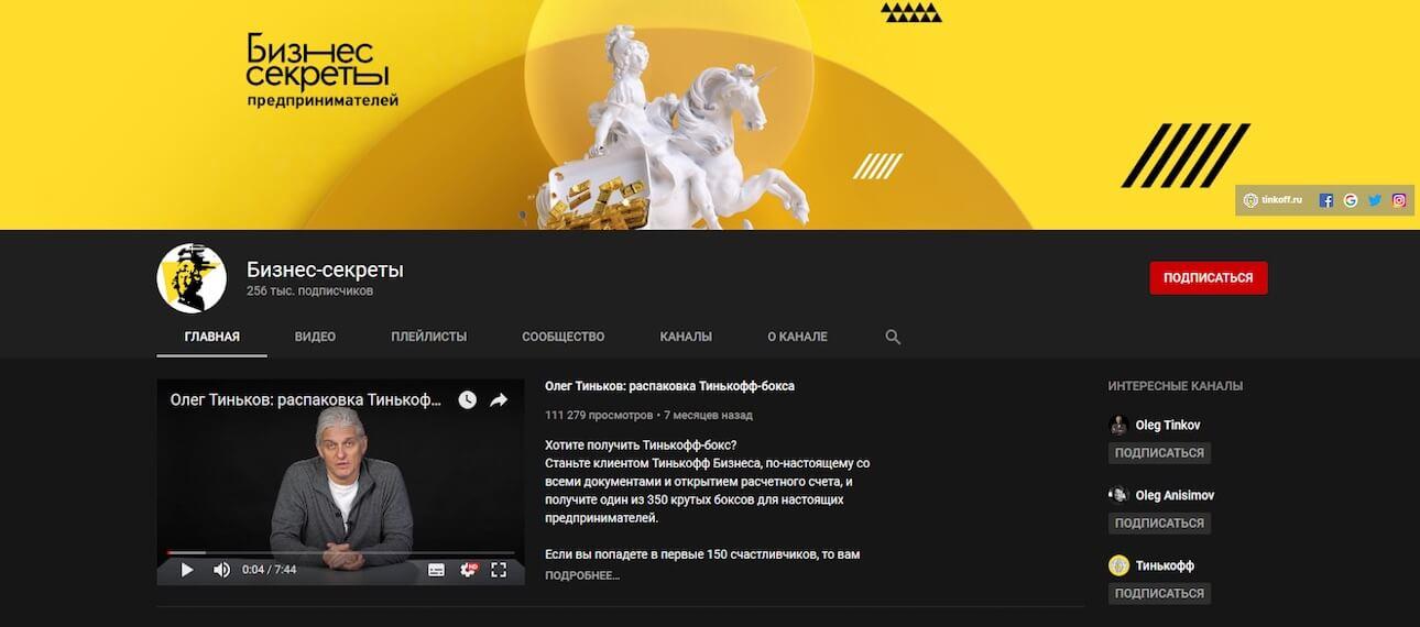 1-biznes-kanal-na-youtube.jpg