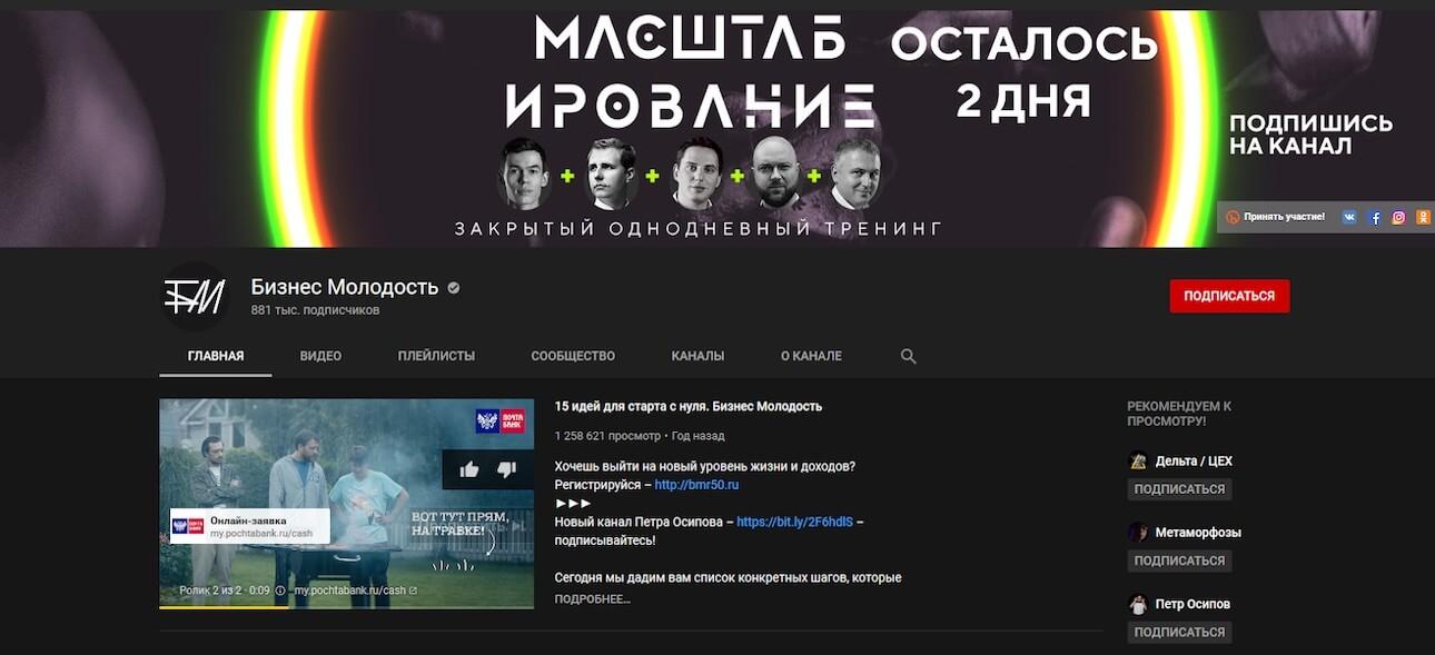 2-biznes-kanal-na-youtube.jpg