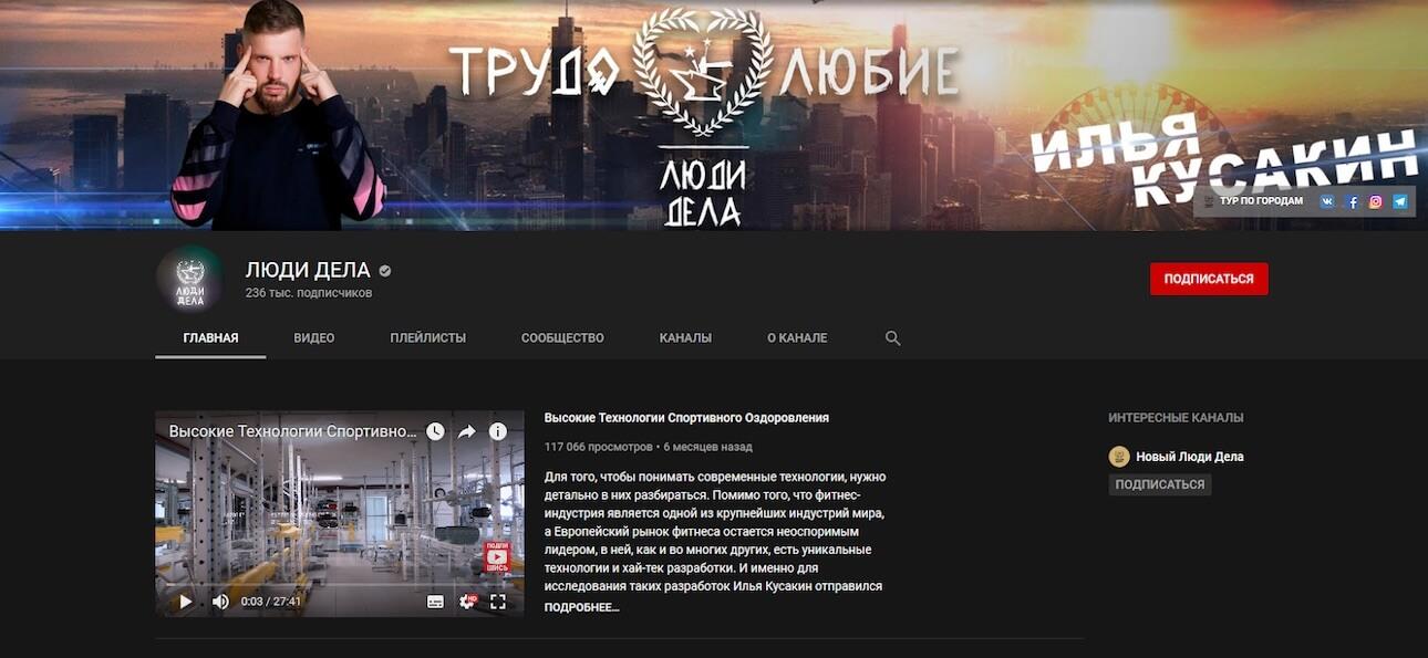 3-biznes-kanal-na-youtube.jpg
