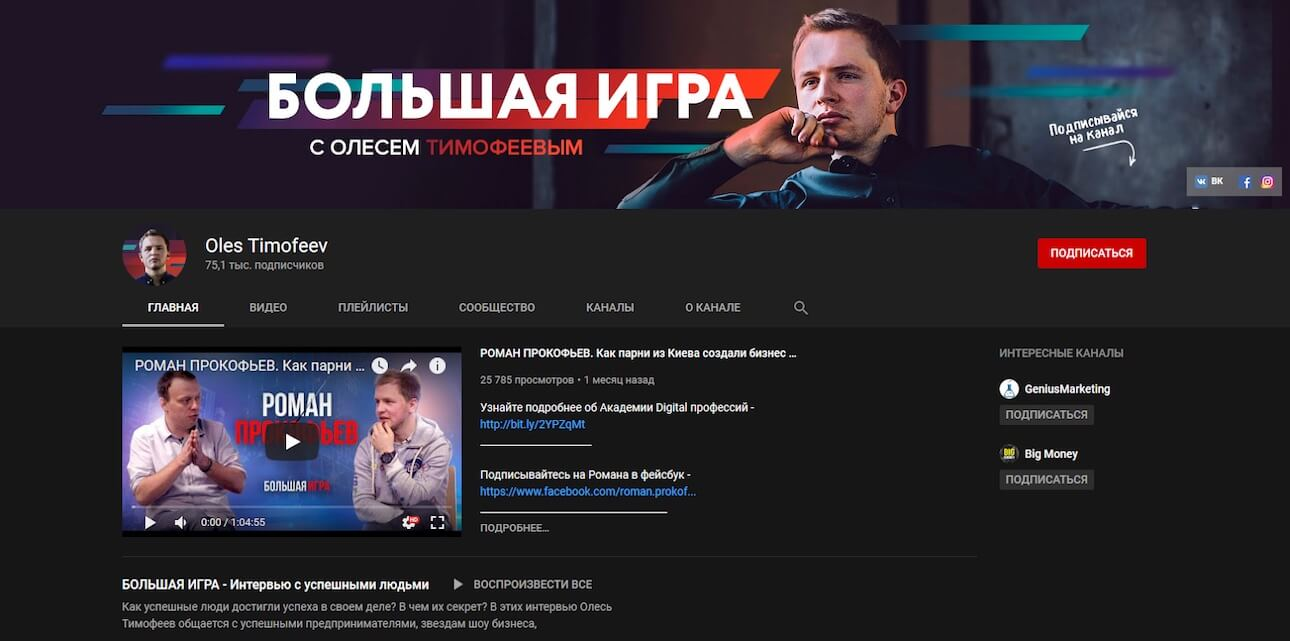 11-biznes-kanal-na-youtube.jpg