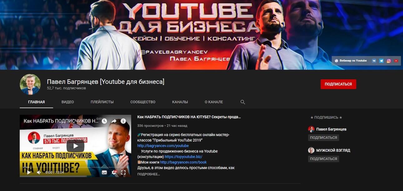 13-biznes-kanal-na-youtube.jpg