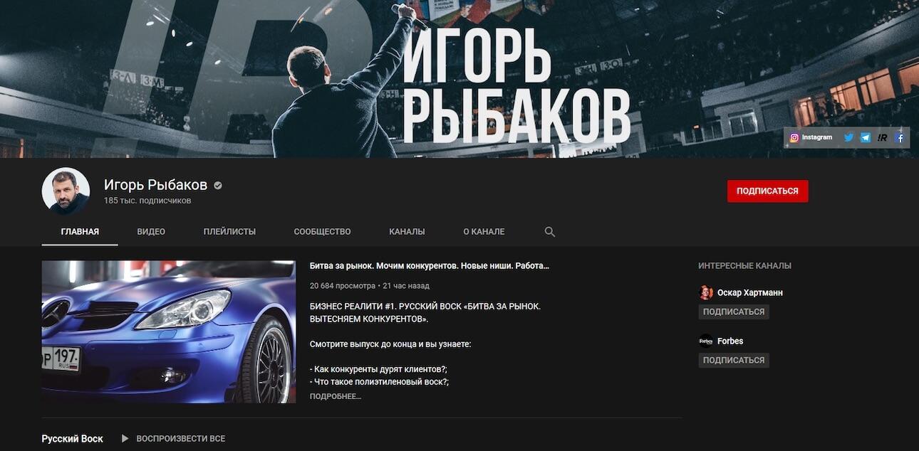 14-biznes-kanal-na-youtube.jpg