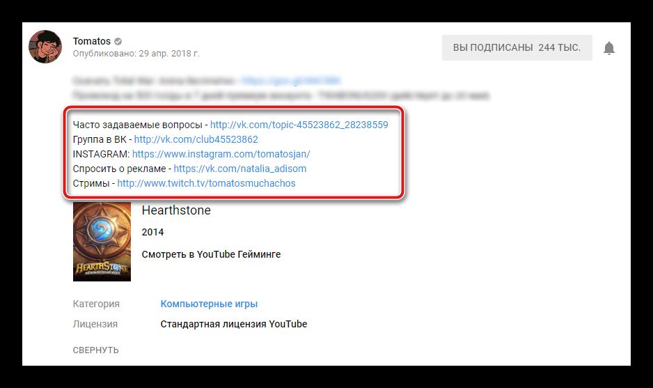 Ssyilki-dlya-svyazi-s-polzovatelem-v-opisanii-k-video-YouTube.png