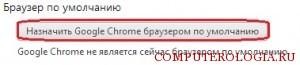 naznachit-Google-Chrome-300x65.jpg