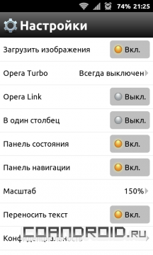 1353699069_opera-mobile_scr4.png