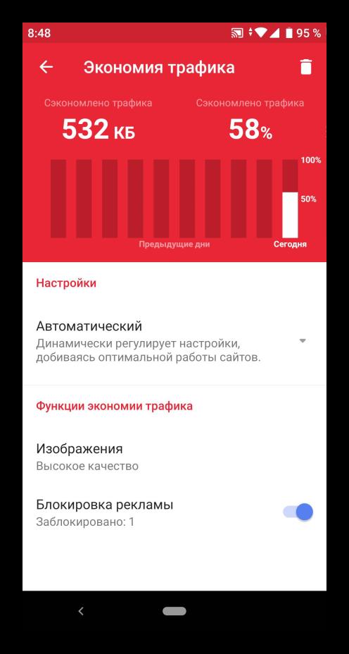 Aktivatsiya-optsii-Ekonomiya-trafika-v-okne-nastroek-brauzera-Opera-Mini-dlya-Android.png