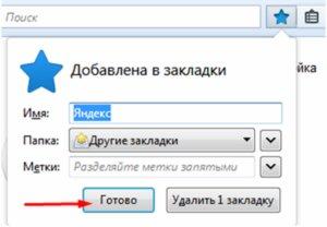 export-i-import-zakladok-in-firefox-3-300x208.jpg
