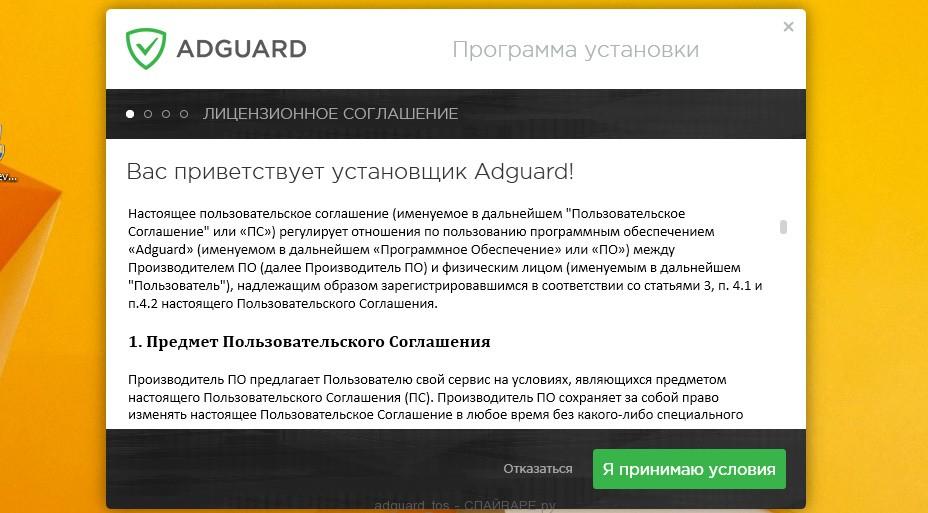 adguard_tos.jpg