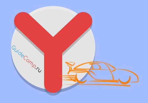 10-03-kak-vklyuchit-turbo-rezhim-v-yandex-brauzere-0.png