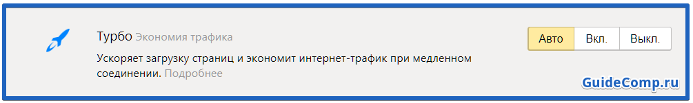 10-03-kak-vklyuchit-turbo-rezhim-v-yandex-brauzere-7.png