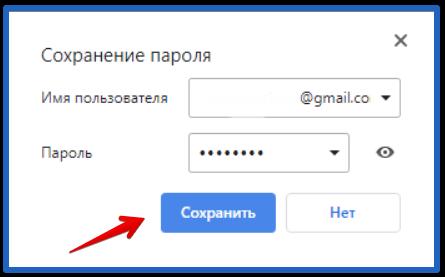 30-09-kak-v-google-chrome-vklyuchit-avtozapolnenie-1.png