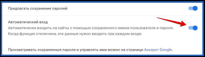 30-09-kak-v-google-chrome-vklyuchit-avtozapolnenie-4.png