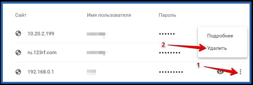 30-09-kak-v-google-chrome-vklyuchit-avtozapolnenie-8.png