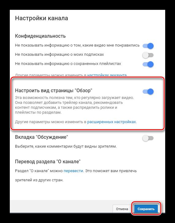 Izmenit-vid-stranitsyi-YouTube.png