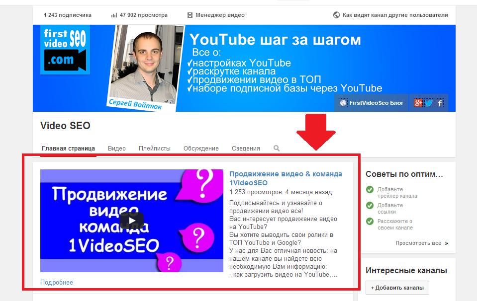 трейлер_канала_youtube_сергей_войтюк.png