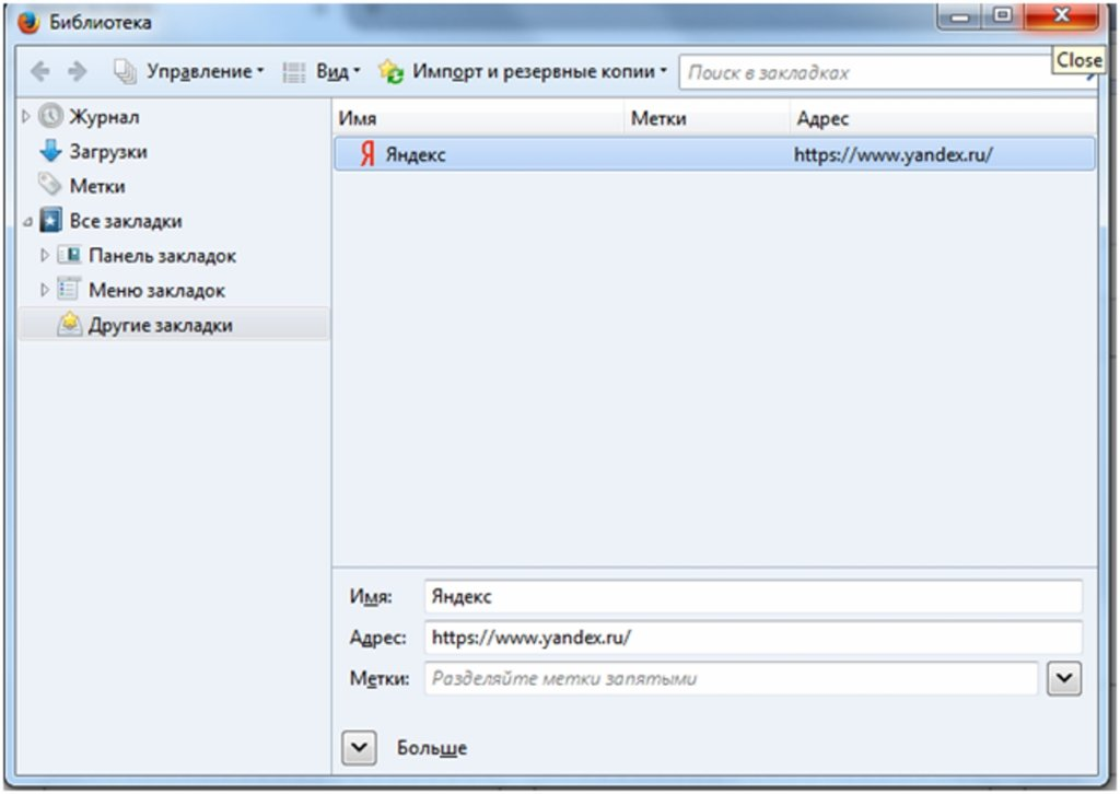 export-i-import-zakladok-in-firefox-5-1024x726.jpg