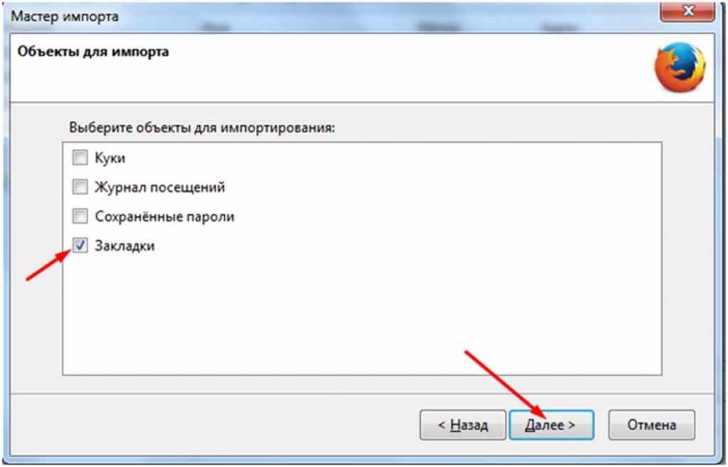 export-i-import-zakladok-in-firefox-9-1024x657.jpg