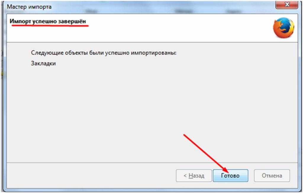 export-i-import-zakladok-in-firefox-10-1024x654.jpg