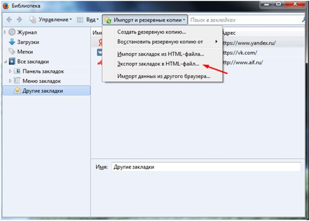export-i-import-zakladok-in-firefox-11-1024x730.jpg