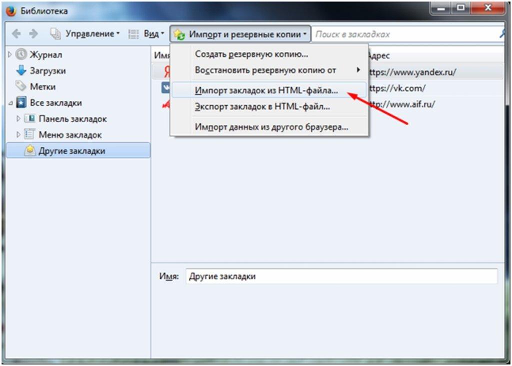 export-i-import-zakladok-in-firefox-13-1024x733.jpg