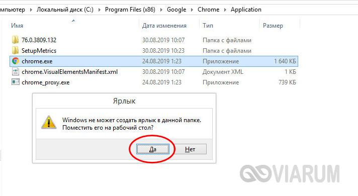 ne-zapuskaetsya-google-chrome-2.jpg