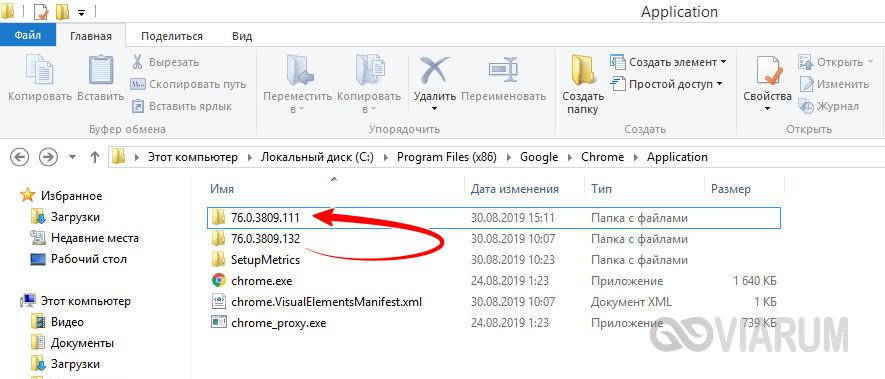 ne-zapuskaetsya-google-chrome-6.jpg