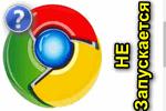 Chrome-ne-zapuskaetsya.png
