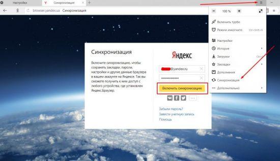 synchronizaciya-yanbr-4-550x316.jpg