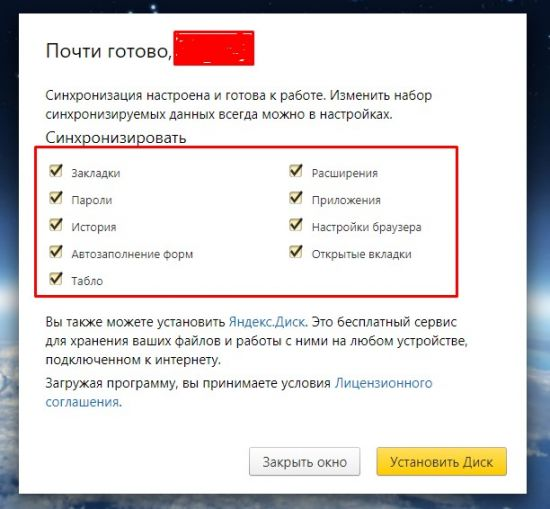 synchronizaciya-yanbr-7-550x509.jpg