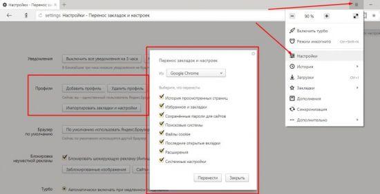 synchronizaciya-yanbr-11-550x282.jpg