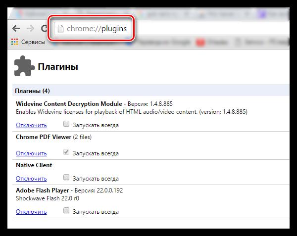 Kak-vklyuchit-Java-v-Chrome-3.png