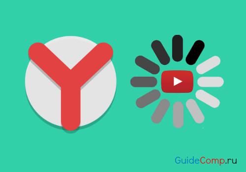 20-06-youtube-tormozit-i-glyuchit-v-yandex-brauzere-0.jpg