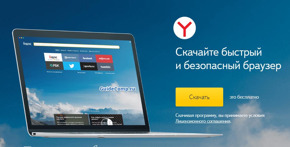 20-06-youtube-tormozit-i-glyuchit-v-yandex-brauzere-15.png