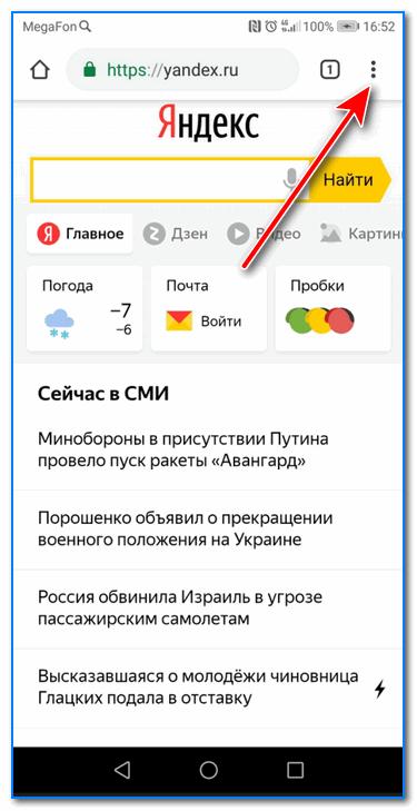 Chrome-otkryivaem-nastroyki.png
