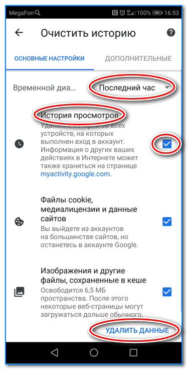 Istoriya-prosmotrov-ochistit.png