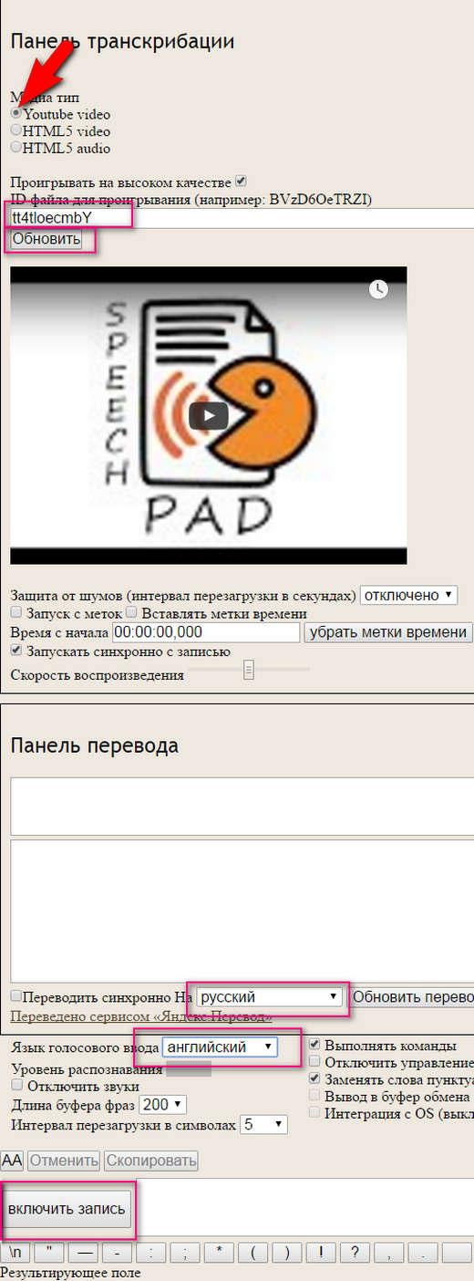 kak-perevodit-video-s-angliiskogo-na-russkii-2.jpg