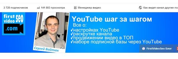 Kak-raskrutit-kanal-na-YouTube_7.jpg