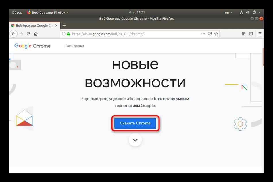 Perehod-na-ofitsialnyj-sajt-dlya-skachivaniya-Google-Chrome-dlya-Linux.png