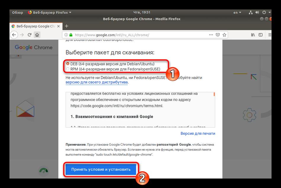 Vybor-podhodyashhego-paketa-dlya-skachivaniya-Google-Chrome-dlya-Linux.png