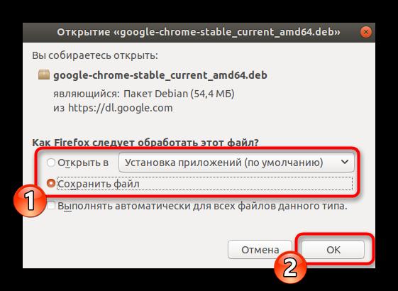 Vybor-mesta-sohraneniya-paketa-brauzera-Google-Chrome-dlya-Linux.png
