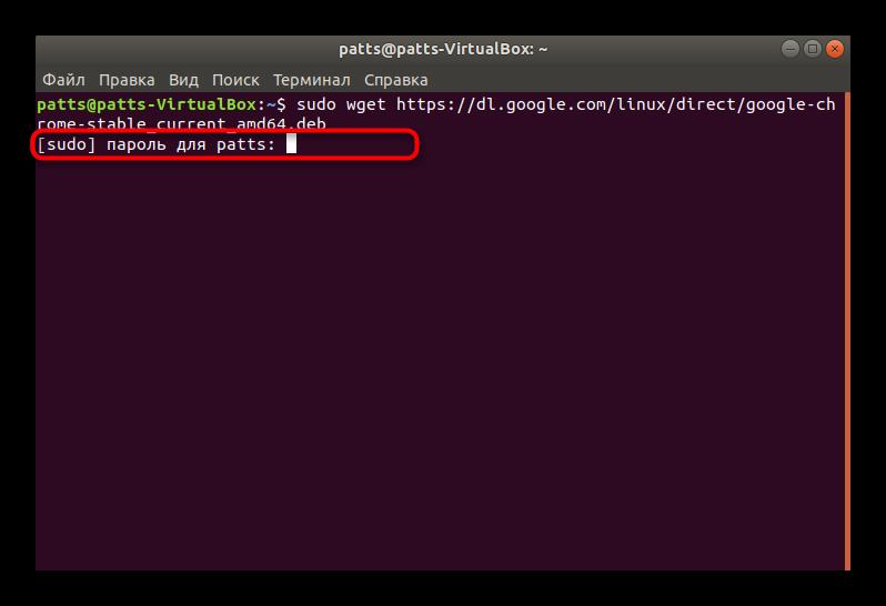Vvod-parolya-dlya-ustanovki-brauzera-Google-Chrome-dlya-Linux.png