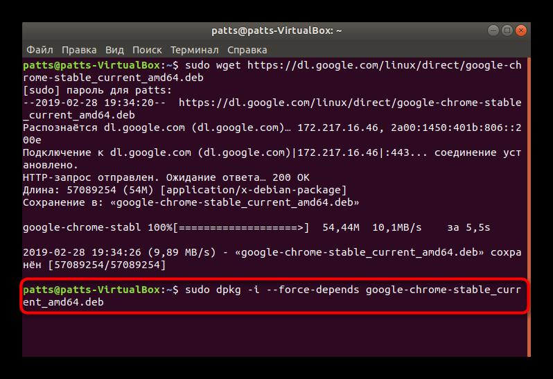 Raspakovat-installyator-Google-Chrome-dlya-Linux-v-sisteme.png