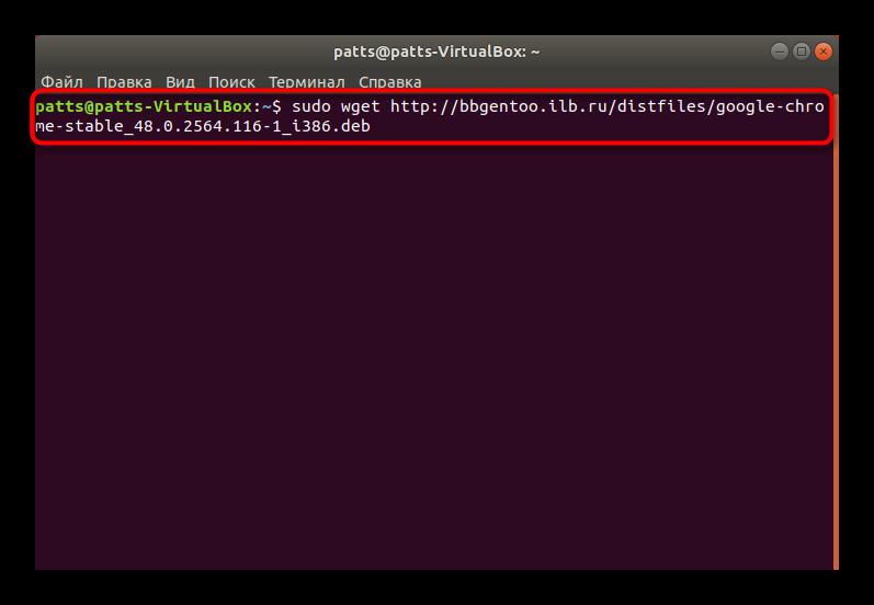 Skachivanie-Google-Chrome-dlya-32-h-bitnoj-Linux.png