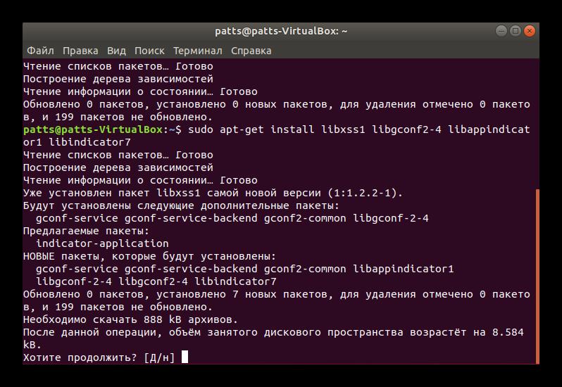 Podtverdit-dobavlenie-novyh-fajlov-Google-Chrome-dlya-Linux.png
