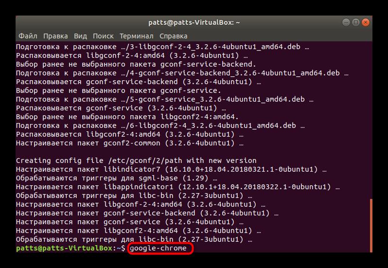 Zapustit-Google-Chrome-dlya-Linux-cherez-terminal.png