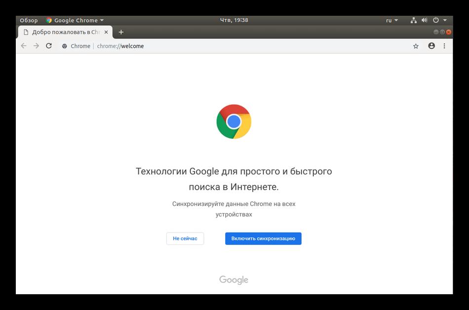 Vneshnij-vid-brauzera-Google-Chrome-dlya-Linux.png
