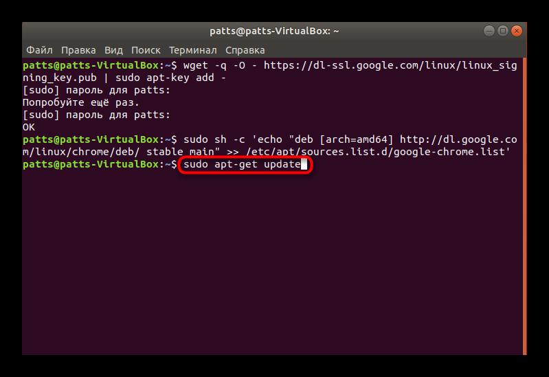 Obnovlenie-sistemnyh-bibliotek-dlya-Linux.png