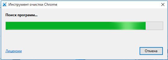 chrome_cleanup_tool_scanning.jpg